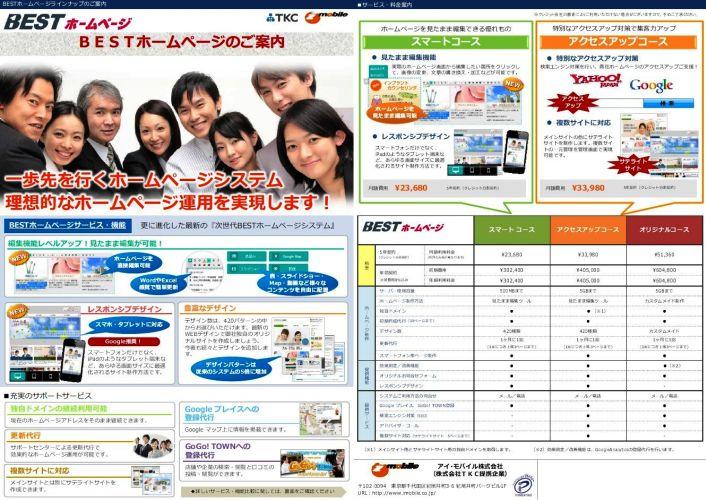 BESTホームページのご案内(改訂版)
