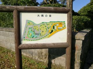 大隈広域公園