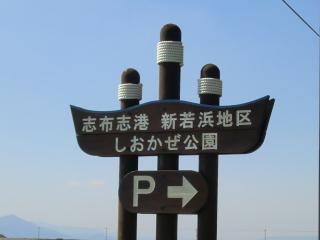 志布志市散策
