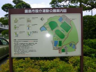 国分運動公園