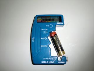 デジタル電池チェッカー