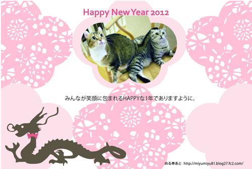 年賀状-2012cs3