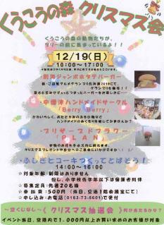 くうこうの森クリスマス会2010