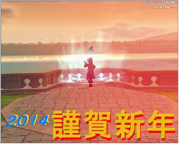 14_01謹賀新年