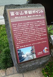 富士山景観ポイント 三島