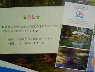 三島市 無料 絵はがき 告知 配布