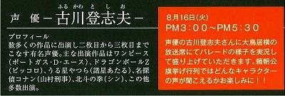 2011 三島夏まつり 声優 古川登志夫 16日