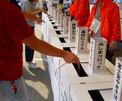 B-1グランプリin横手 2009 みしまコロッケ