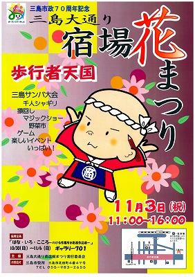 平成23年 11月 三島市 大通り 宿場まつり 秋