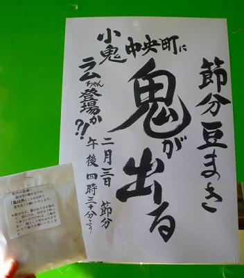 2012節分 豆まき 三島 中央町