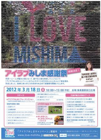 アイラブみしま感謝祭 2012 三島市 楽寿園
