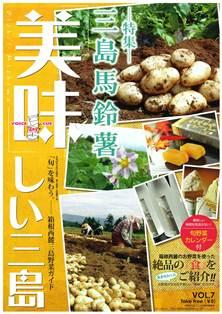静岡 三島 野菜 夏 馬鈴薯 じゃがいも せせらぎ 三嶋大社 畑 料理