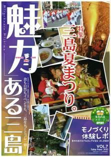 夏まつり 8月 夏休み 花火 三島 静岡 山車 うちわ 抽選 しゃぎり 盆踊り 屋台
