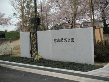 面塚公園04