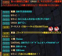 10-1-6くろあ8888