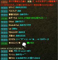 3-13-3ひなちゃん8888