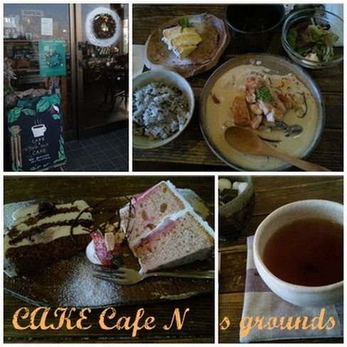 CAKE Cafe N's groundsランチ