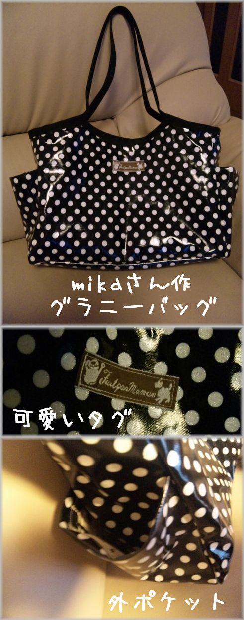 mikaさんバッグ