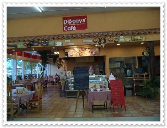 ドギーズカフェ