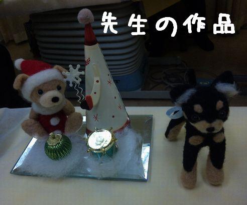 クリスマスわんこ羊毛
