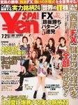 ¥SPA!・2012年7/21号に掲載されたページ