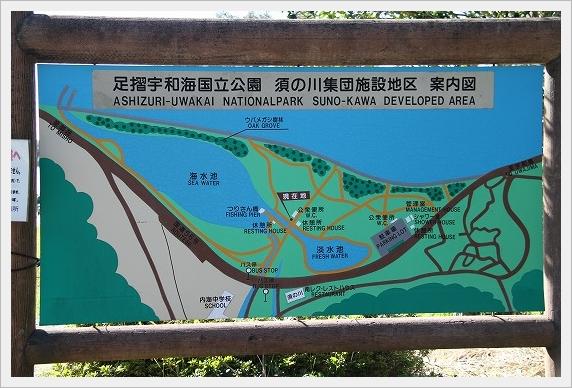 須の川公園1