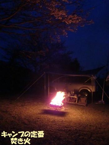 キャンプ6A