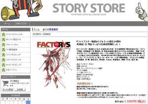 fact2012.jpg