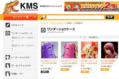 kaiyodo_page.jpg