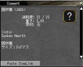 国宝:囲炉裏 (2)