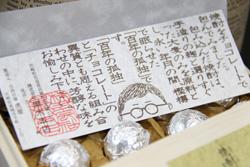 妻からのプレゼント 百年の孤独チョコレート