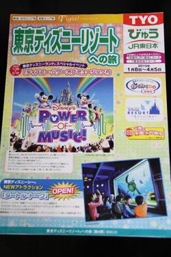 夢と魔法の王国 東京ディズニーリゾート いそべの若大将 家庭サービス