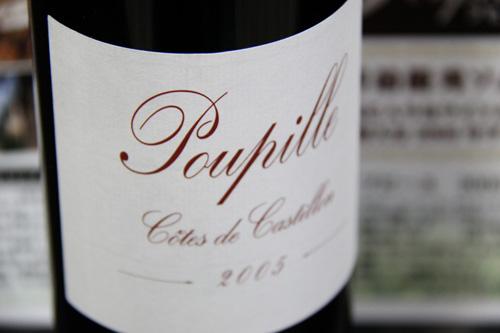 プピーユ 2005 美味しいワインが飲める店 いそべ食堂