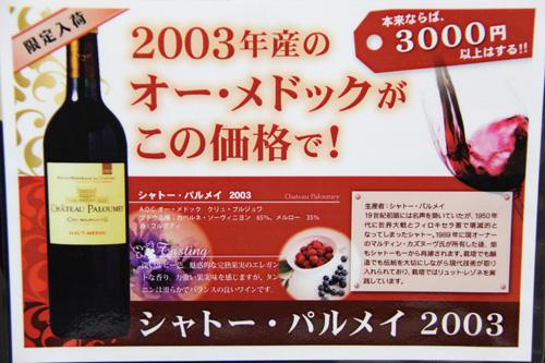 シャトー・パルメイ 2003 いそべ食堂 おすすめワイン