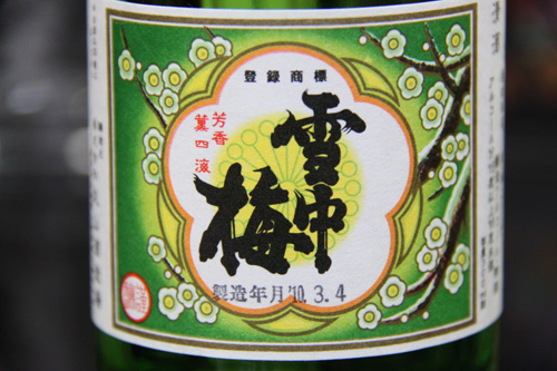 甘口日本酒 雪中梅が飲める店 いそべ食堂