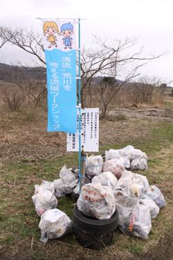 清流荒川を考える流域ワークショップ ゴミ拾い