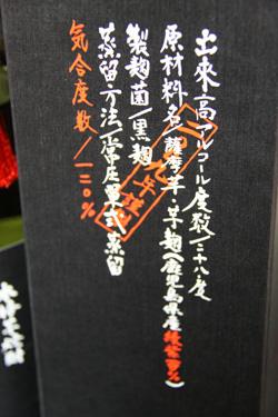 宝山 綾紫 芋麹全量