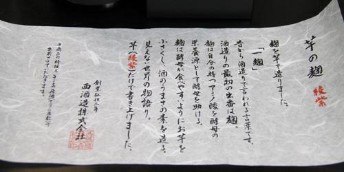 宝山 西酒造 綾紫 芋麹全量