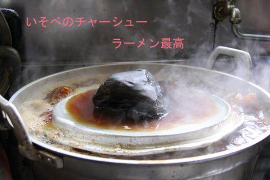 村上市 美味しいラーメン チャーシュー