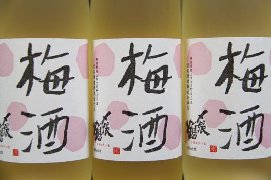 村上市 〆張鶴 梅酒 美味しい梅酒