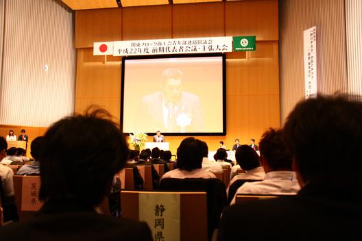 平成22年度前期代表者会議・主張大会