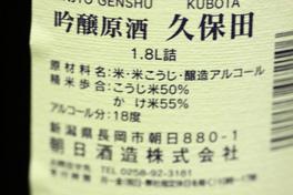 久保田 25周年 吟醸原酒が飲める店