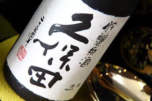 久保田25周年吟醸原酒が飲める店