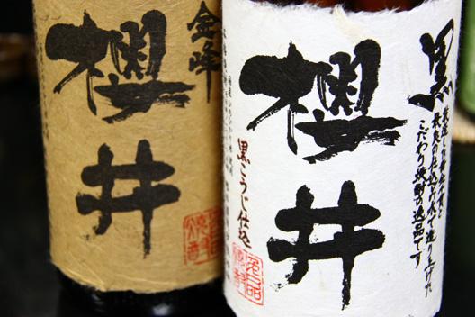 鹿児島芋焼酎 櫻井が飲める店
