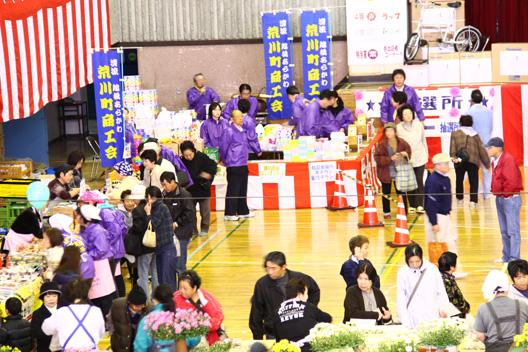 2010荒川商工産業祭