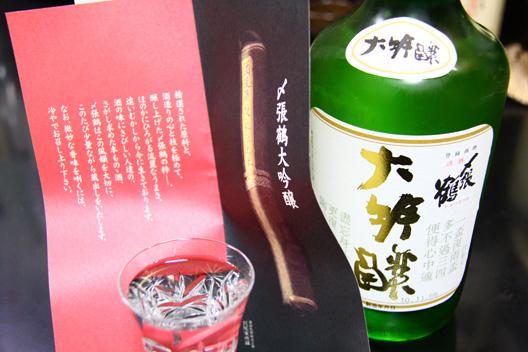 〆張鶴 大吟醸が飲める店 いそべ食堂