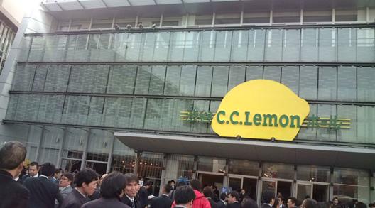 商工会青年部主張発表全国大会 渋谷C.C.Lemonホール
