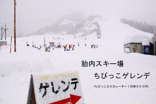 新潟県 胎内スキー場 ちびっこゲレンデ