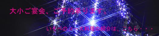 森伊蔵 魔王が飲める店 新潟県村上市坂町 食べる 忘新年会プラン