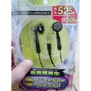 525円 イヤホン ダイソー